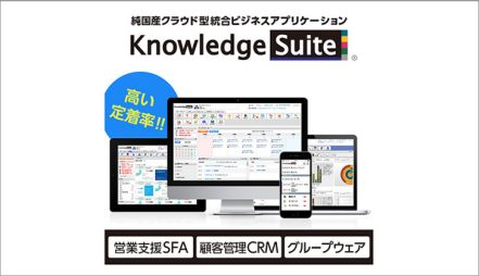 Knowledge Suite(ナレッジスイート)