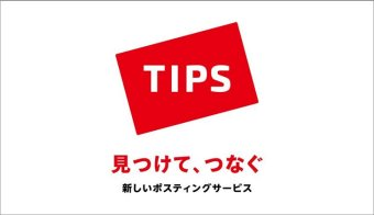 TIPS(Target Intelligence Posting Service)